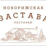 Novorizskaya
